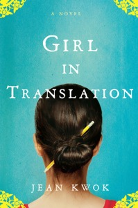 Cover image for Girl in Translation by Jean Kwok